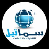 Samatel logo