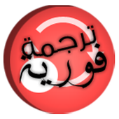 Translator - Floating icon