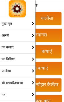 संपूर्ण आरती और कथा संग्रह (Aarti Sangrah offline) screenshot 3