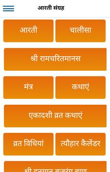 संपूर्ण आरती और कथा संग्रह (Aarti Sangrah offline) poster