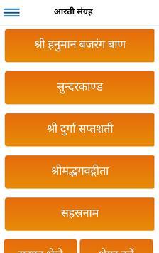 संपूर्ण आरती और कथा संग्रह (Aarti Sangrah offline) screenshot 1