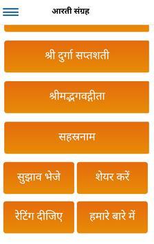 संपूर्ण आरती और कथा संग्रह (Aarti Sangrah offline) screenshot 2