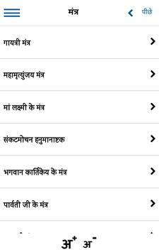 संपूर्ण आरती और कथा संग्रह (Aarti Sangrah offline) screenshot 7