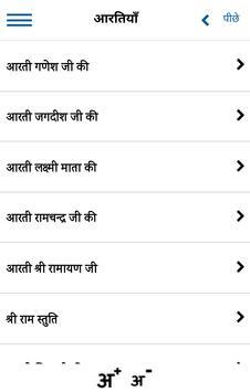 संपूर्ण आरती और कथा संग्रह (Aarti Sangrah offline) screenshot 4