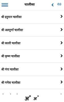 संपूर्ण आरती और कथा संग्रह (Aarti Sangrah offline) screenshot 5