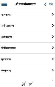 संपूर्ण आरती और कथा संग्रह (Aarti Sangrah offline) screenshot 6