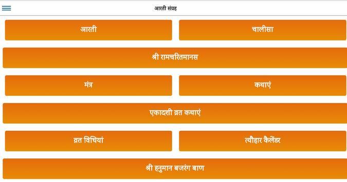 संपूर्ण आरती और कथा संग्रह (Aarti Sangrah offline) screenshot 8