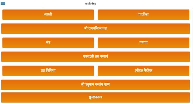 संपूर्ण आरती और कथा संग्रह (Aarti Sangrah offline) screenshot 9