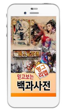 삼국지맹장전:오호대장군 백과사전 poster