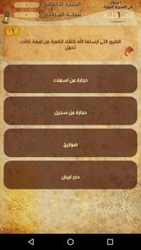 السيرة النبوية فى ألف سؤال poster