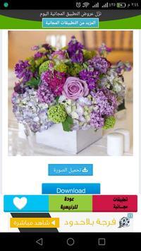 صور ورد apk screenshot