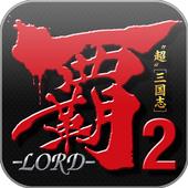 F.覇-LORD-2覇唱激闘チャレンジ icon
