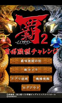 F.覇-LORD-2覇唱激闘チャレンジ poster
