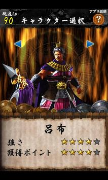 F.覇-LORD-2覇唱激闘チャレンジ apk screenshot