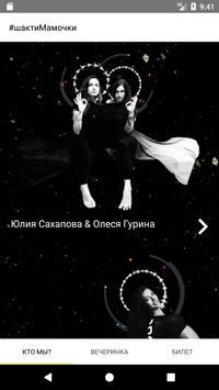 #шактиМамочки apk screenshot