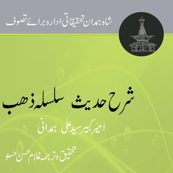 Sharah Hadees Silsil zahab apk screenshot