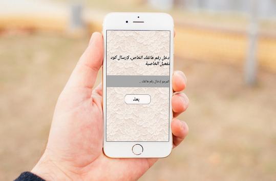 تفعيل الواتس اب برقم خليجي screenshot 1