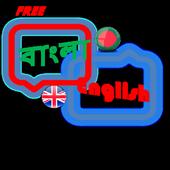Bangla English Translator icon