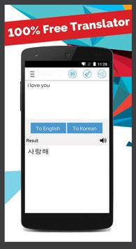 Korean English Translator screenshot 1