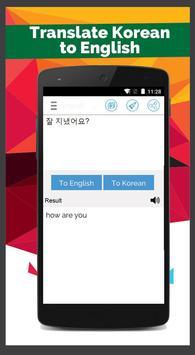 Korean English Translator screenshot 3