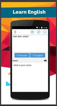 Russian English Translator screenshot 3