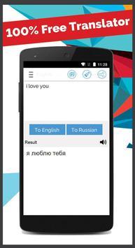 Russian English Translator screenshot 1