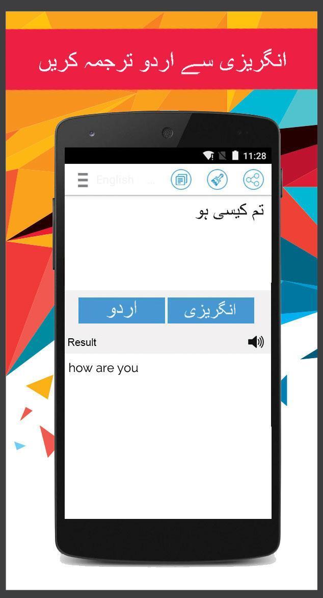 Urdu English Translator poster