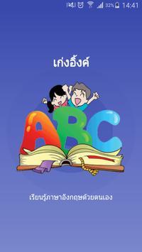 เรียนรู้ภาษาอังกฤษด้วยตัวเอง poster