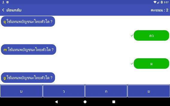 เรียนรู้ภาษาอังกฤษด้วยตัวเอง screenshot 14