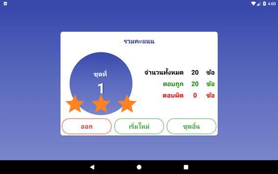 เรียนรู้ภาษาอังกฤษด้วยตัวเอง screenshot 15