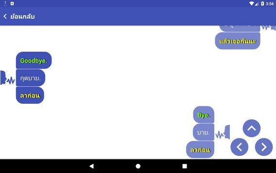 เรียนรู้ภาษาอังกฤษด้วยตัวเอง screenshot 12