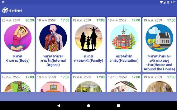 เรียนรู้ภาษาอังกฤษด้วยตัวเอง screenshot 13