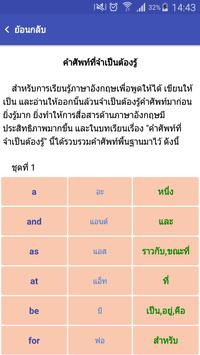 เรียนรู้ภาษาอังกฤษด้วยตัวเอง screenshot 2