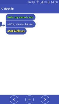 เรียนรู้ภาษาอังกฤษด้วยตัวเอง screenshot 3