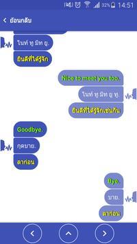 เรียนรู้ภาษาอังกฤษด้วยตัวเอง screenshot 4