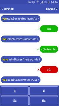 เรียนรู้ภาษาอังกฤษด้วยตัวเอง screenshot 6