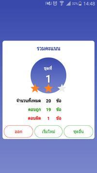 เรียนรู้ภาษาอังกฤษด้วยตัวเอง screenshot 7