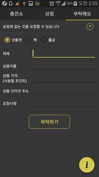 다조요 - 리워드,문상,기프티콘,돈버는 어플.포인트앱 apk screenshot