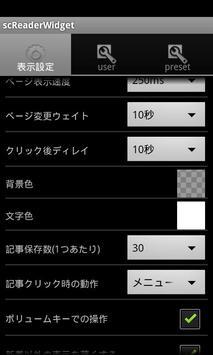 scReaderWidget apk screenshot