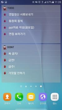 투두몬스터 ToDoMonster(일정관리) apk screenshot