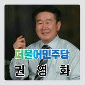 권영화 앱 icon