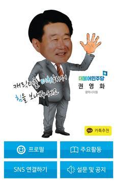 권영화 앱 poster