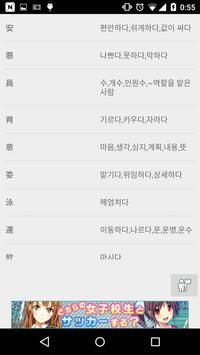 일본어 기초단어_초등학교 3학년 필수한자200 screenshot 3