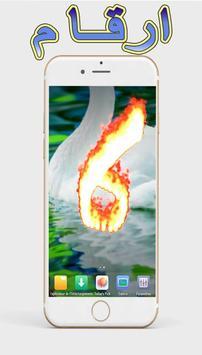 خدعة احتراق شاشة الهاتف بالنار screenshot 1