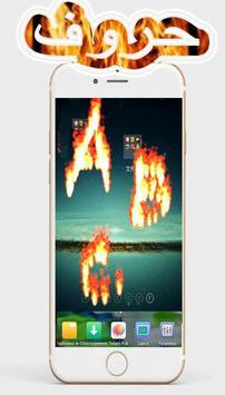 خدعة احتراق شاشة الهاتف بالنار screenshot 2