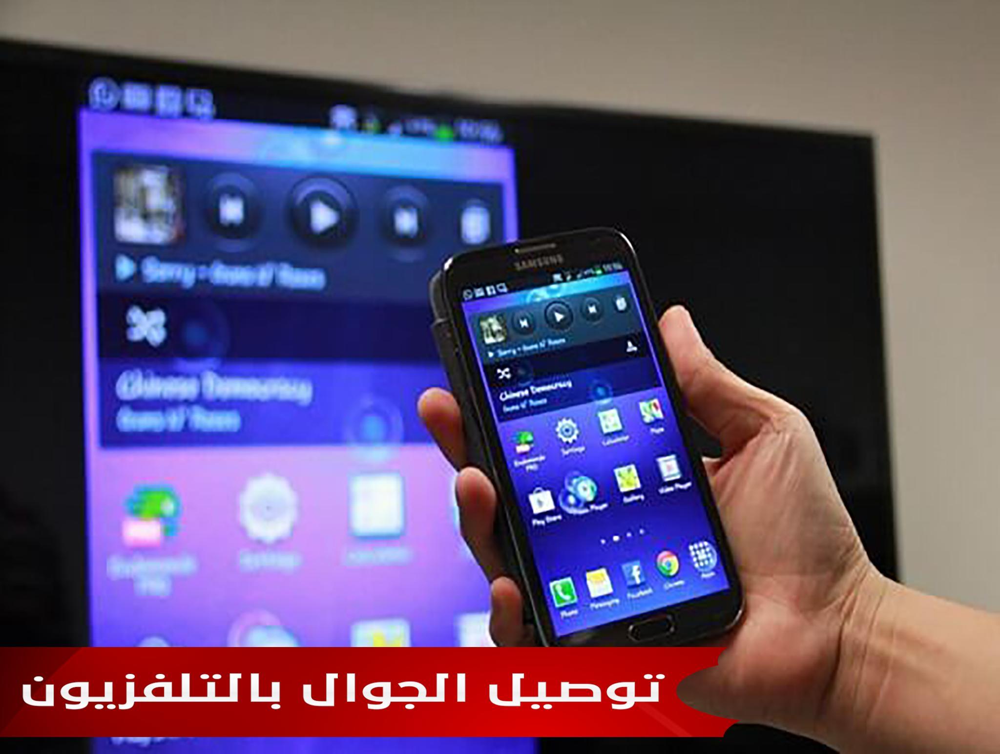 تشغيل الجوال على التلفزيون For Android Apk Download
