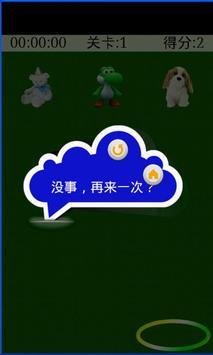 套圈达人 apk screenshot