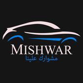 Mishwar icon