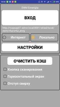 СД Ennergiia Браузер apk screenshot