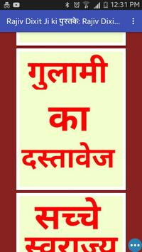 Rajiv Dixitji Books poster
